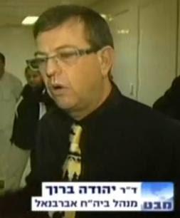 דוקטור יהודה ברוך - מנהל בית חולים אברבנאל