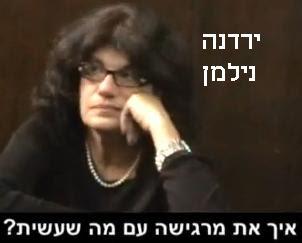 ירדנה נילמן על דוכן הנאשמים