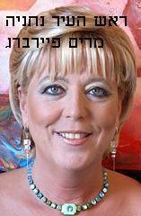 ראש העיר נתניה - מרים פיירברג