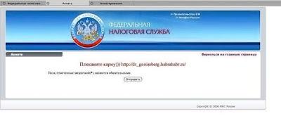Приколы Федеральная Налоговая Служба России