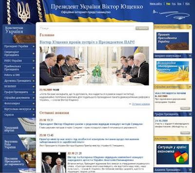 Официальные сайты политиков Украины