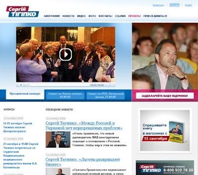 рейтинг сайтов кандидатов в президенты Украины