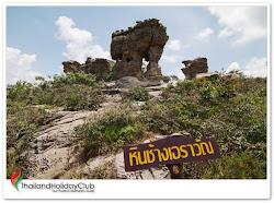 หินช้างเอราวัณ