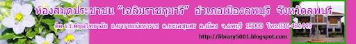 """ห้องสมุดฯ""""เฉลิมราชกุมารี""""อำเภอเมืองลพบุรี"""