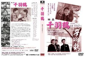 映画「千羽鶴」を世界に: 映画「千羽鶴」のDVDが完成、好評発売中!
