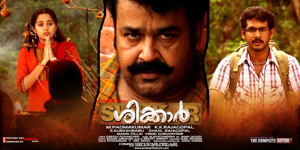Shikkar Watch malayalam Movie songs online