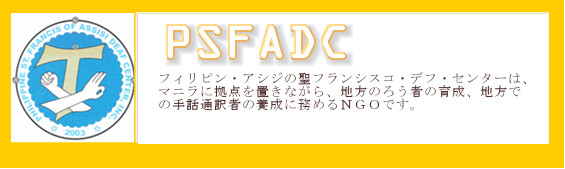 PSFADC