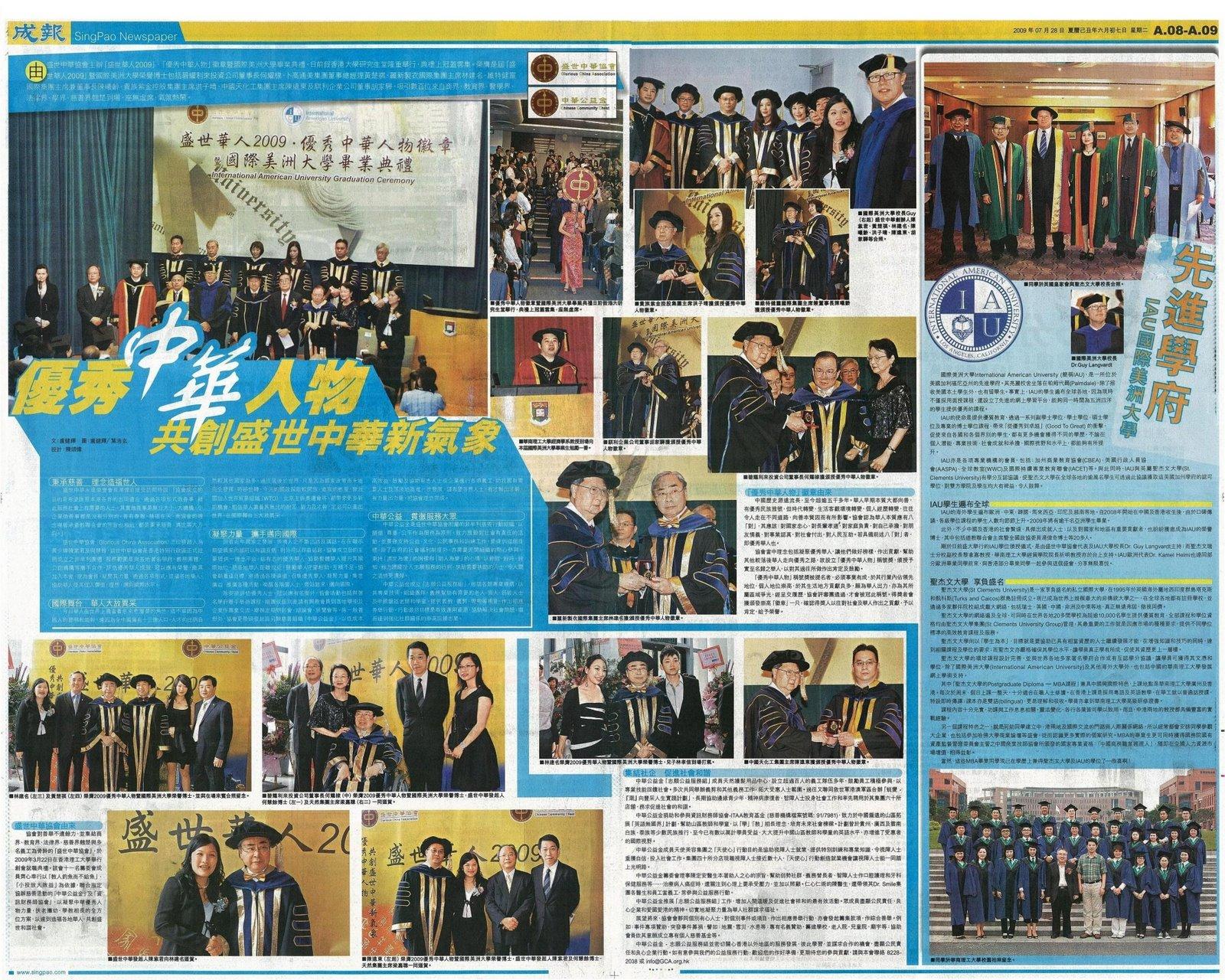 IAU畢業典禮新聞-成報2009-07-28