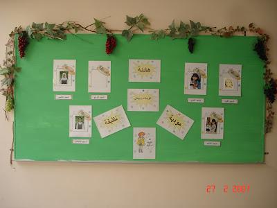 مدرسة المحرق الابتدائية للبنات