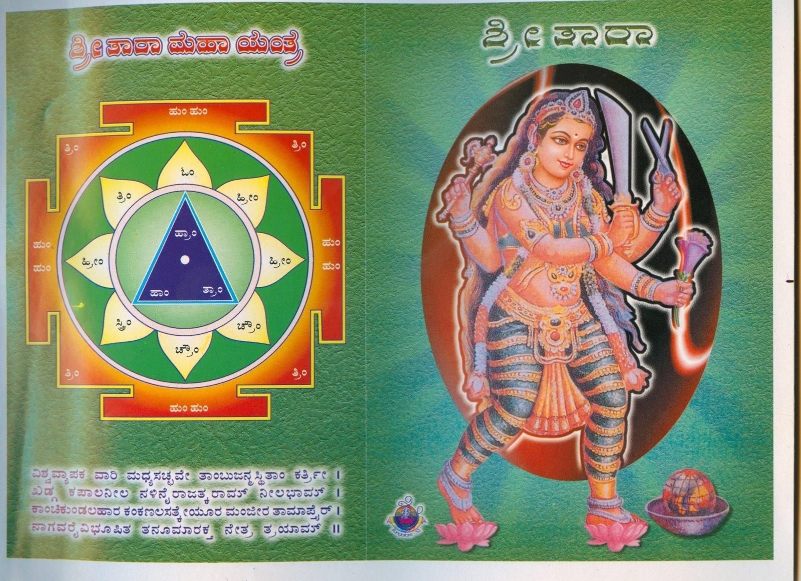 Dasa Mahavidya Yantras