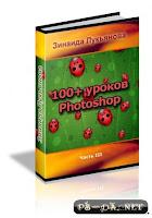 Photoshop, уроки фотошопа, скачать фотошоп, фотошоп для новичков, Photoshop-Master.ru