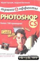 фотошоп, уроки фотошопа, скачать фотошоп