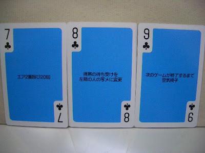 罰 ゲーム トランプ