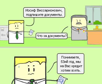Сюжет #116. Про Сталина и документы.