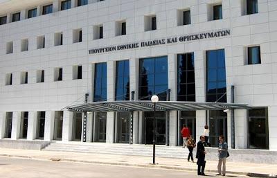 1065420 thumb large Υπουργείο Παιδείας: Tα Ελληνικά είναι μια  μικρή Γλώσσα!!!