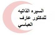 الموقع الرسمي لاستشاري طب العائلة الدكتور عارف العباسي