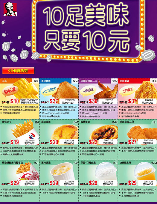 kfc coupons