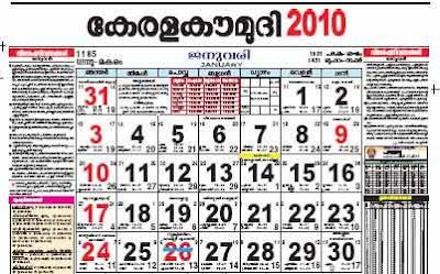 Kerala Kaumudi epaper, Malayalam Newspaper, Kerala Kaumudi