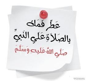 اللهم صلى وسلم وبارك عليه