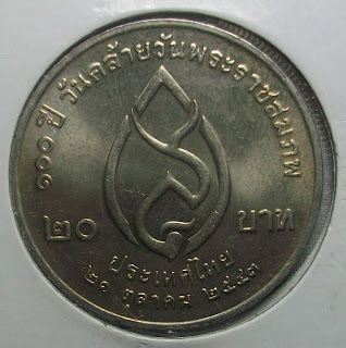 thailand 20baht 100th birthday october 21