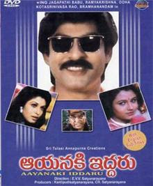 Aayanaki Iddaru (1995) Telugu Mp3 Songs Free Download ...