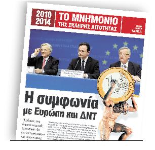 Ολόκληρο το κείμενο του μνημονίου που υπέγραψε η κυβέρνηση με την Ε.Ε. και το ΔΝΤ