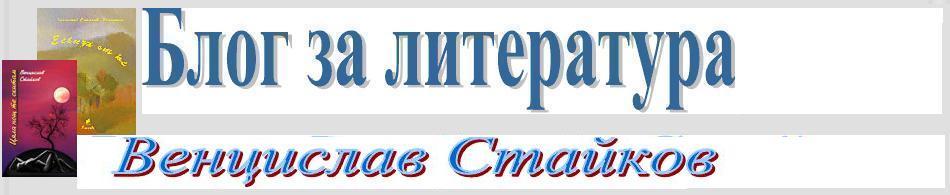 блог на Венцислав Стайков