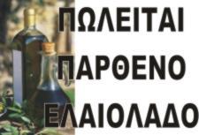 ελαιόλαδο-ιστορία/olive oil-history
