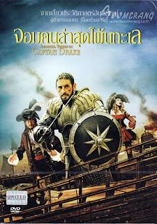 ดูหนังออนไลน์ฟรีเรื่อง จอมคนล่าสุดโพ้นทะเล (Immortal Voyage of Captain Drake)