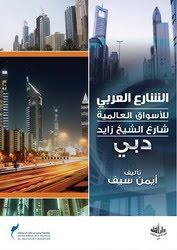 الشارع العربي للأسواق المالية
