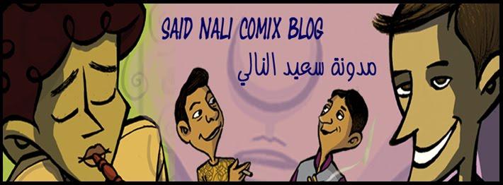 Said nali comix blog سعيد النالي مدونة القصص المصورة
