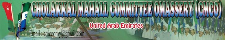cholakkal mahall commitee