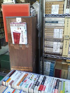 Jimbocho, Kanda, Tokyo