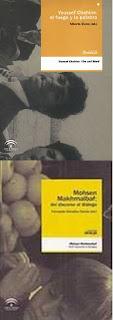 Publicaciones de las pasadas retrospectivas: AAVV: Youssef Chahine: el fuego y la palabra. Ed. Junta de Andalucía, 2007; F. González García: Mohsen Makhmalbaf: Del discurso al diálogo. Ed. Ocho y medio, 2008.