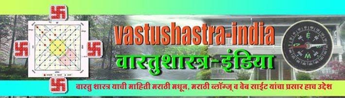 vastushastra-india / वास्तुशास्त्र-इंडिया