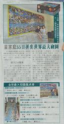 HK Oriental Daily Newspaper 19th Oct 09