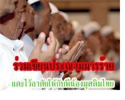 YA ALLAH SELAMATKAN MUSLIM SELATAN THAILAND!