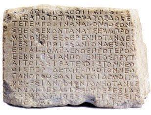 """Πως μας αφαίρεσαν το """"εργαλείο σκέψης""""...Τα Αρχαία Ελληνικά"""