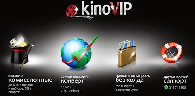 киновип-kinivip