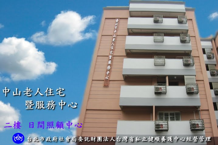 中山老人住宅暨服務中心 - 二樓日間照顧中心
