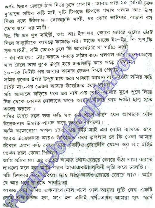 Bangla Kobita Read Bangla Choti Golpo Jokes Poems Cartoons Kobita
