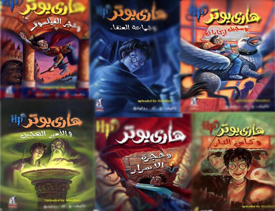 جميع كتب هارى بوتر وقصصه الشهيره مترجمه للعربيه