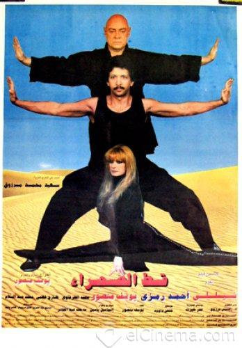 2et El-sa7raa قط الصحراء