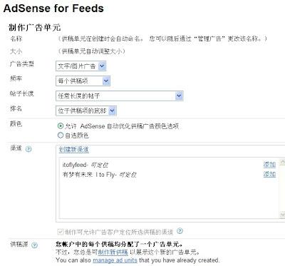 adsense for feeds