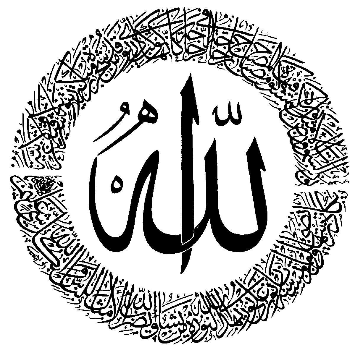Ayat Al Kursi Arabic Calligraphy