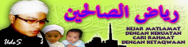 ::رياض الصالحين::