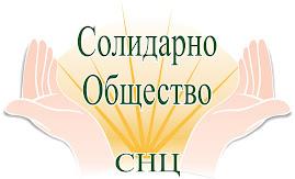 Сдружението на РС на КНСБ - Шумен