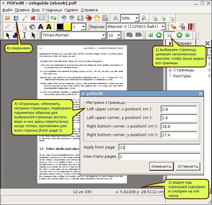 как обрезать поля страницы в pdfedit