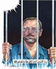 الحرية لأستاذنا مجدي حسين