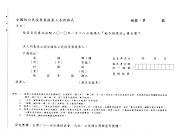 歡迎下載列印地制法複決公投聯署表格